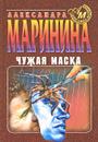 Чужая маска - Маринина Александра Борисовна
