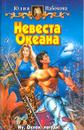 Невеста Океана - Юлия Набокова