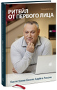 Ритейл от первого лица. Как я строил бизнес Apple в России - Евгений Бутман