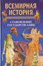 Всемирная история: Становление государств Азии - Бадак Александр Николаевич, Войнич Игорь Евгеньевич