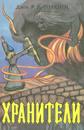 Джон Р. Р. Толкиен. Собрание сочинений в четырех томах. Том 2. Хранители - Джон Р. Р. Толкиен