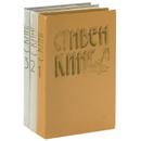 Стивен Кинг. Избранное (комплект из 3 книг) - Стивен Кинг