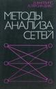 Методы анализа сетей - Д. Филлипс, А. Гарсиа-Диас