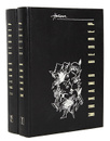 Михаил Веллер. Сочинения в 2 томах (комплект) - Михаил Веллер