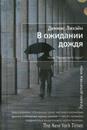 В ожидании дождя - Деннис Лихэйн