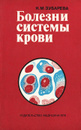 Болезни системы крови - К. М. Зубарева