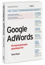 Google AdWords. Исчерпывающее руководство - Брэд Геддс