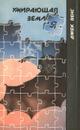 Майкл Муркок. Китайский агент. Джек Венс. Умирающая Земля - Майкл Муркок, Джек Венс