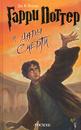 Гарри Поттер и дары смерти: роман. Ролинг Дж.К. - Ролинг Дж.К.