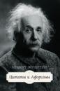 Альберт Эйнштейн. Цитаты и афоризмы - Альберт Эйнштейн