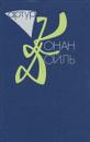 Артур Конан Дойль. Собрание сочинений. В 10 томах. Том 9. Торговый дом Гердлстон - Артур Конан Дойль