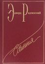 Эдвард Радзинский. Сочинения. В 7 томах. Том 4. Загадки истории. Часть 1 - Эдвард Радзинский