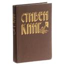 Стивен Кинг. Избранное. В трех томах. Том 3 - Стивен Кинг