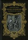 Виконт де Бражелон или Десять лет спустя (в 2-х книгах) 1,2 том - Александр Дюма
