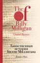 Таинственная история Билли Миллигана - Дэниел Киз