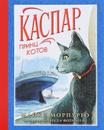 Каспар, принц котов. Уцененный товар - Майкл Морпурго