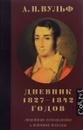 А. Н. Вульф. Дневник 1827-1842 годов. Уцененный товар - А. Н. Вульф