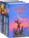 Сага о Видящих (комплект из 3 книг) - Робин Хобб
