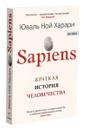 Sapiens. Краткая история человечества - Юваль Ной Харари