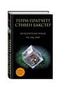 Бесконечная Земля - Терри Пратчетт, Стивен Бакстер