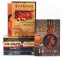 Дэн Браун (комплект из 7 книг) - Дэн Браун