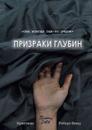Призраки глубин - Винд Кристиан Роберт