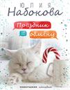Праздник по обмену - Набокова Юлия Валерьевна