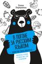 В погоне за русским языком. Заметки пользователя - Первушина Елена Владимировна