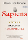 Sapiens. Краткая история человечества. Уцененный товар - Юваль Ной Харари