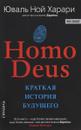 Homo Deus. Краткая история будущего - Юваль Ной Харари