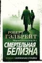 Смертельная белизна - Гэлбрейт Роберт