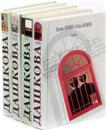 Полина Дашкова (комплект из 4 книг) - Полина Дашкова