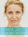 Книга о долголетии - Сандра Барк