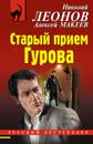 Старый прием Гурова - Леонов Николай Иванович; Макеев Алексей Викторович
