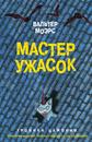Мастер ужасок - Вальтер Моэрс