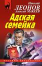 Адская семейка - Леонов Николай Иванович; Макеев Алексей Викторович