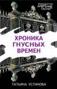 Хроника гнусных времен - Устинова Татьяна Витальевна
