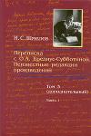 b749890e2d7 Модные магазины и модистки Москвы первой половины XIX столетия ...