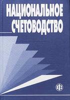 Национальное счетоводство. Учебник