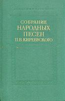 Собрание народных песен П. В. Киреевского. В двух томах. Том 1