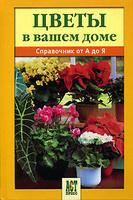 Цветы в вашем доме. Справочник от А до Я