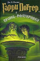 Гарри Поттер и принц полукровка | Роулинг Джоан Кэтлин. Гарри Поттер от Росмэн