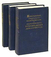 Избранные социально-политические и философские произведения декабристов (комплект из 3 книг)