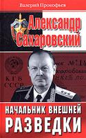 Александр Сахаровский. Начальник внешней разведки | Прокофьев Валерий Иванович