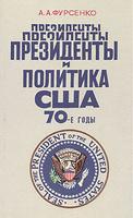 Президенты и политика США. 70-е годы | Фурсенко Александр Александрович