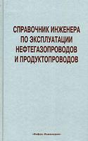 Справочник бурового мастера скачать бесплатно