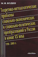 Теоретико-методологические проблемы социально-экономических и социально-политических преобразований в России в конце XX века