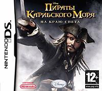 Пираты Карибского моря: На краю света (DS)