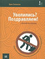 Издательство золотая книга отзывы удаленная работа фрилансеры понятие