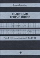 Квантовая теория полей. Суперсимметрия Т.3